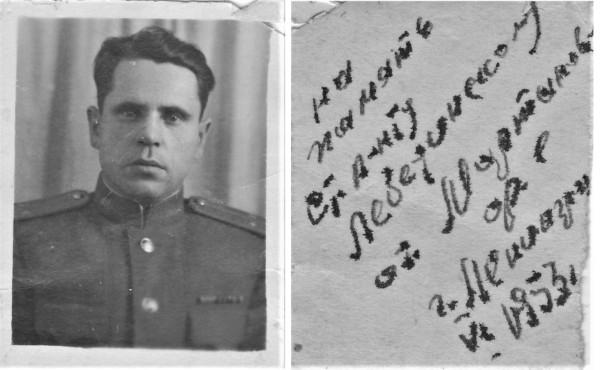 Фото лейтенанта Мартынова. г. Ленинград. 1953 г.