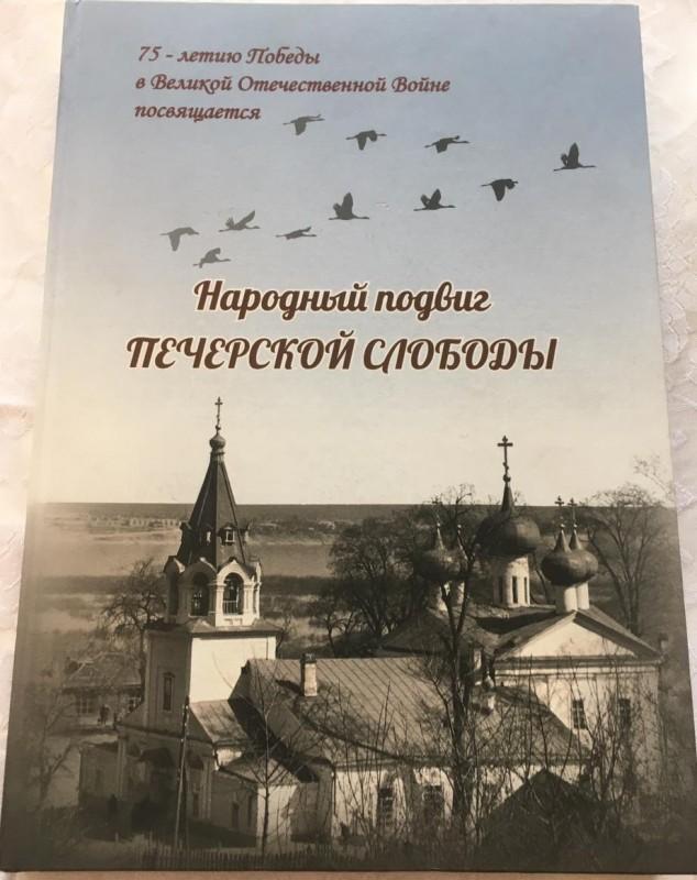 Книга «Народный подвиг Печерской слободы»