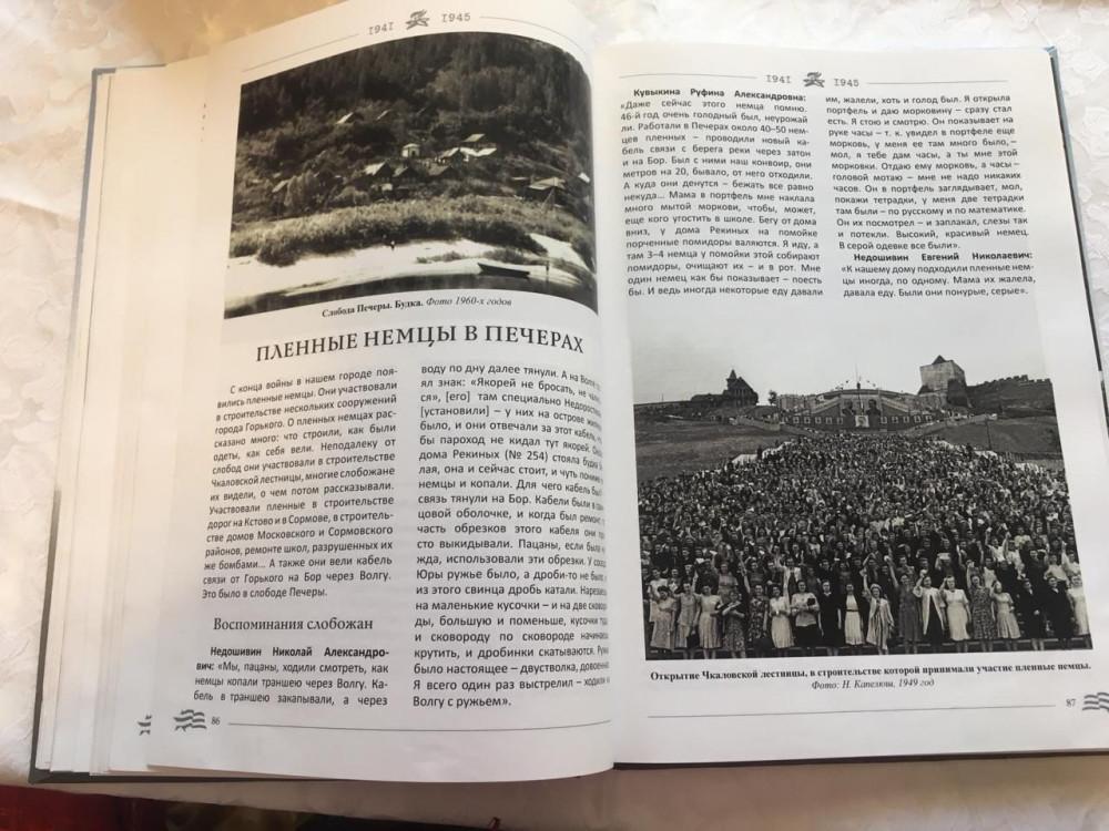 Статья из книги о пленных немцах в Печерах.