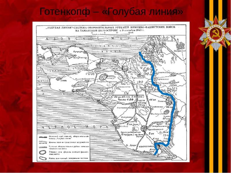 2. Укрепления фашистов на Тамани, Голубая линия. Фото из интернета.