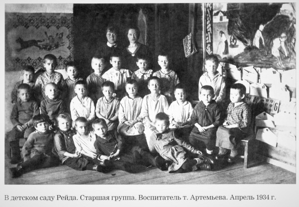 В детском саду рейда. Старшая группа. Воспитатель Артемьева. 1934 г.