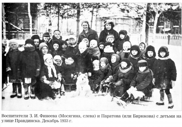 Воспитатели с детьми на улице Правдинска. 1933 г.