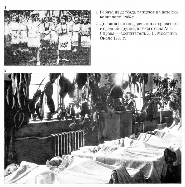 На детском карнавале (верхний снимок). Дневной сон  в детском саду № 2. 1935 г.