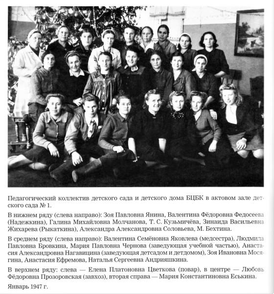 Педколлектив детсада и детского дома. 1947 г.