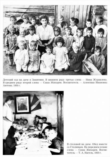 Детсад на даче в Замятино. 1950 г.