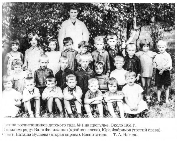 Воспитанники детского сада № 1. 1951 г.