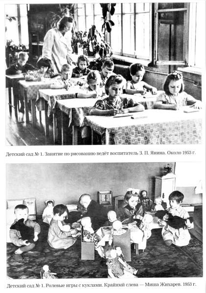 Детсад № 1. 1953 г.