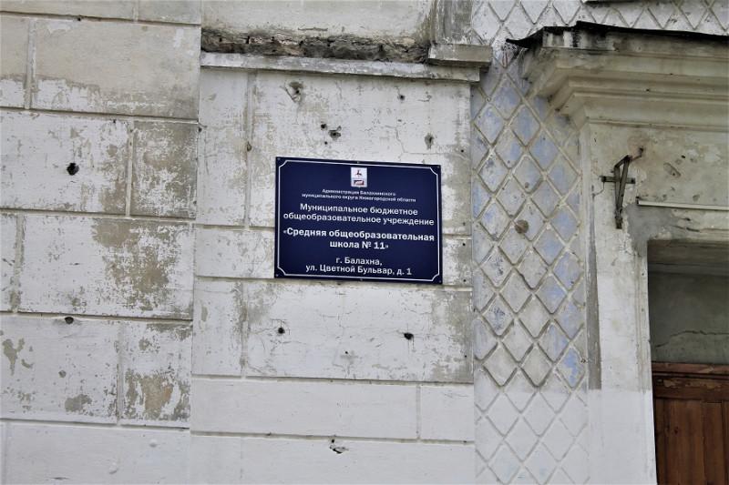 Вывеска. От имени Ленина отказались. Стены обшарканные, не знаю, успеют ли подремонтировать к учебному году?
