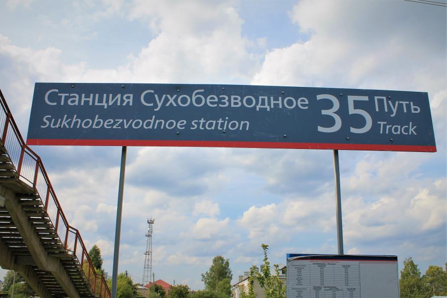 35-й путь.