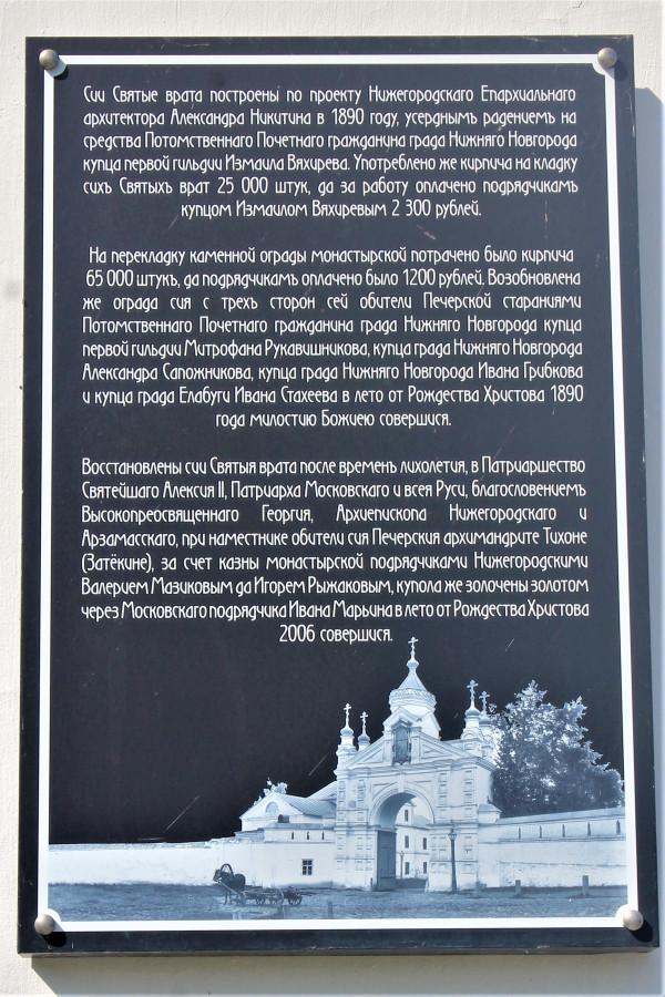История создания Святых ворот.