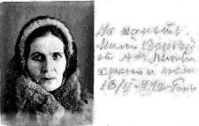 На память милой Верочке от А.Ф. Михайловой. Храни и помни. 18/II-44 года Горький
