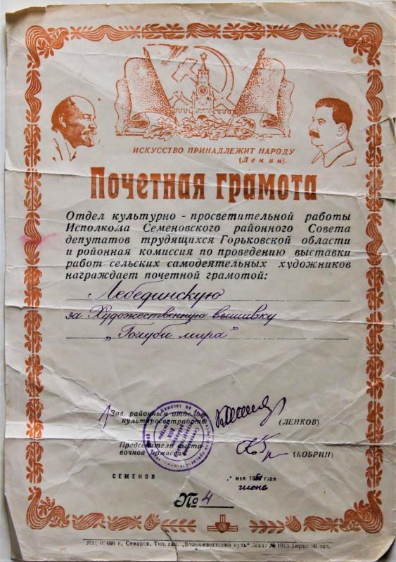 Почетная грамота Семеновского районного совета. Июнь 1951 г.