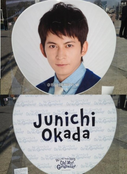 OMG-uchiwa-jun