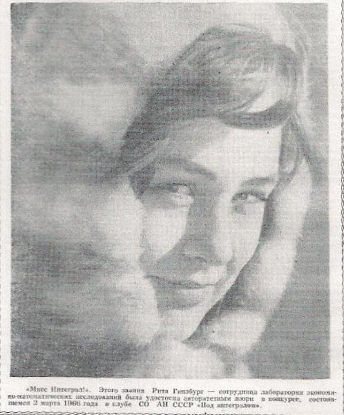 1967 03 Рита Гинзбург мисс Интеграл