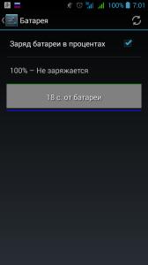 Screenshot_2014-09-01-07-01-06