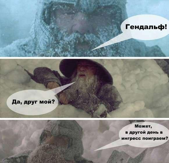 Gandalf_Gimley_Ingress