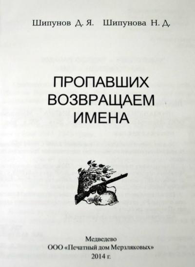 шипунов 2