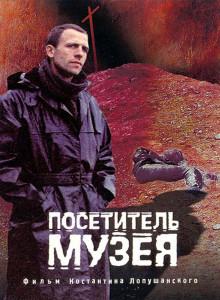 Le-visiteur-du-musée-films-soviétiques-science-fiction.jpg