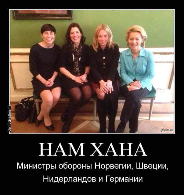 министры обороны нато женщины фото