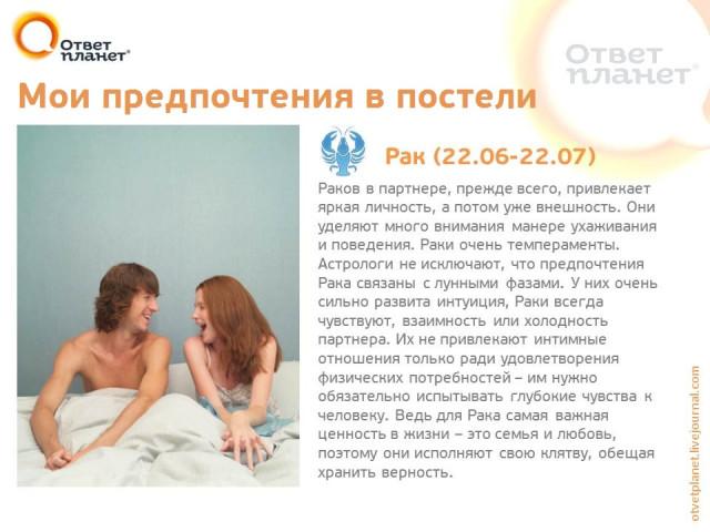 Раки женщины в постели гороскоп