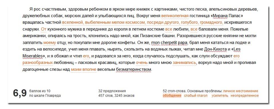 nabokov copy