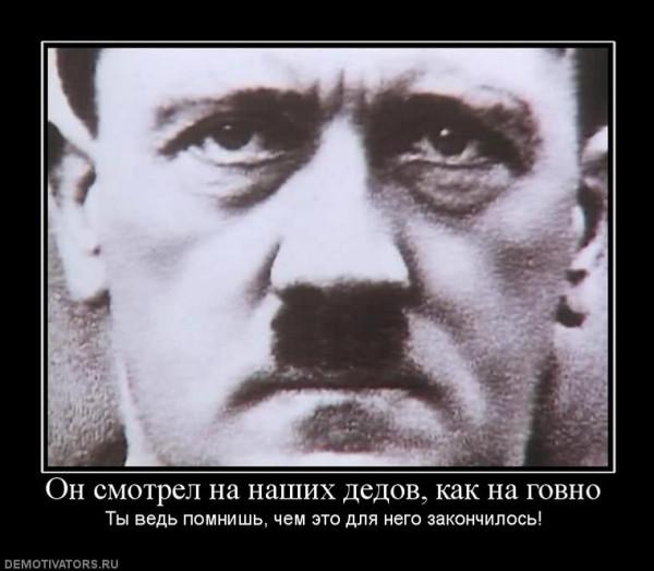 Демотиватор про Гитлера
