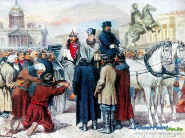 Император Александр читает Манифест об отмене крепостного права