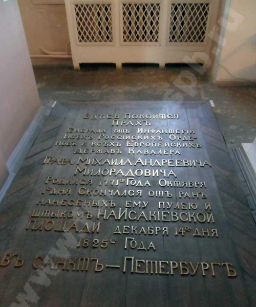 Могила Милорадовича