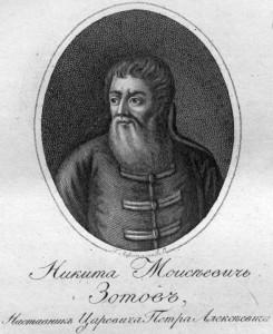 Никита Зотов