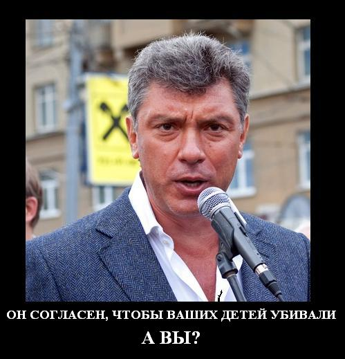 Демотиватор про Немцова