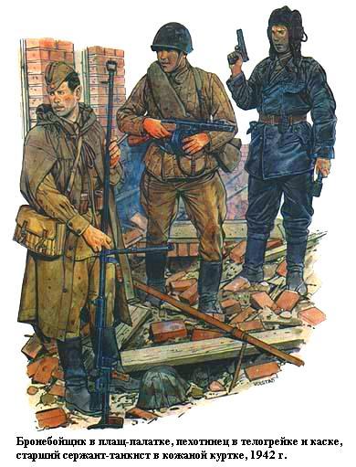 Бронебойщик пехотинец и танкист 1942