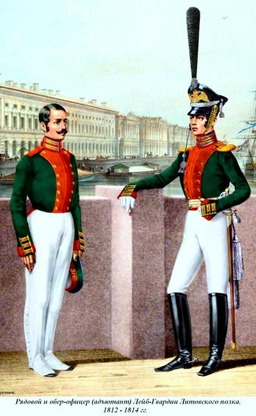 Литовского полка рядовой и обер-офицер 1812