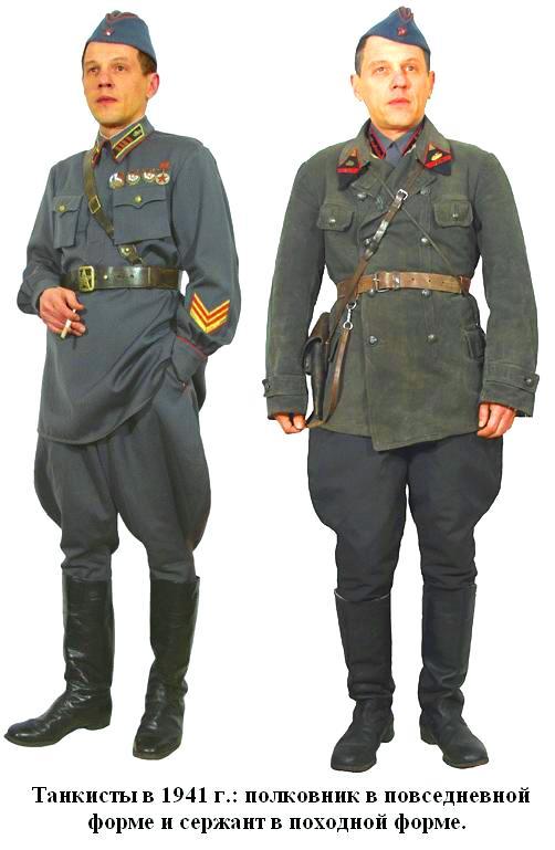 Офицер и сержант танковых войск 1941