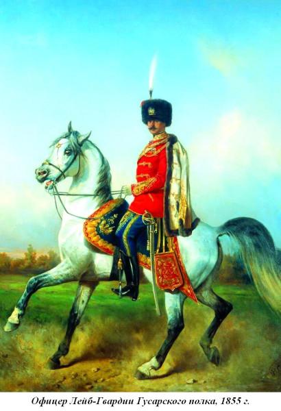 Лейб-Гвардии Гусарского полка офицер 1855