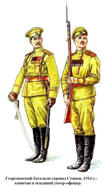 Георгиевского батальона капитан и унтер-офицер 1916