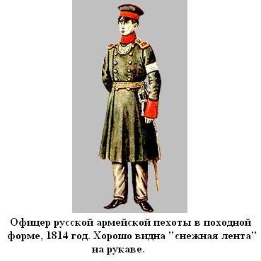 Обер-офицер в сюртуке и фуражке 1814