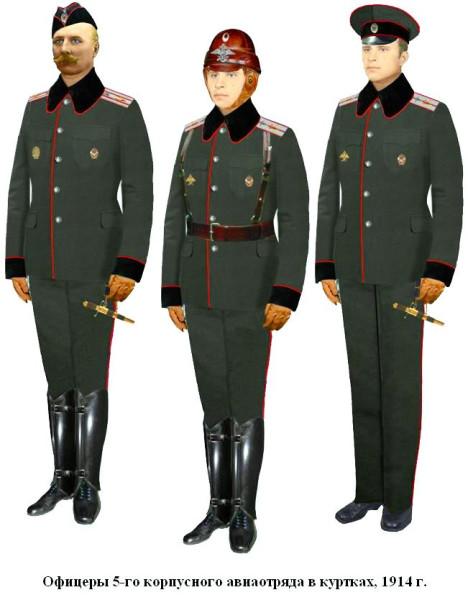 Военлёты в куртках 1914