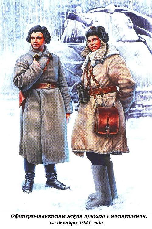 Танковые офицеры в шинели и в полушубке 1941