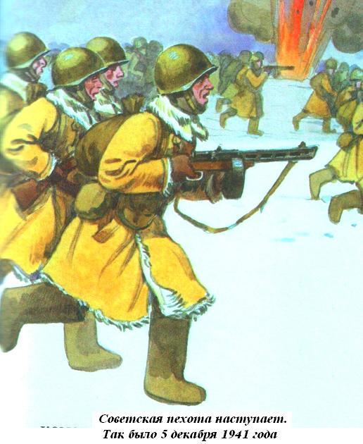 Пехота в полушубках 1941