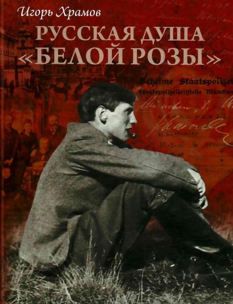Книга о Шмореле