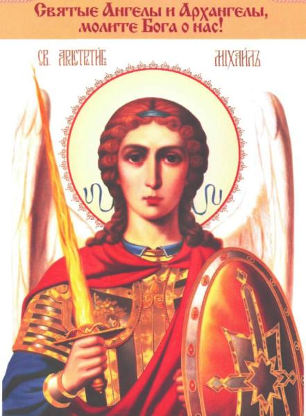 Михаил Архангел с огненным мечом