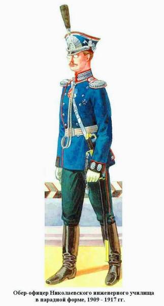 Обер-офицер Николаевского инженерного училища 1909