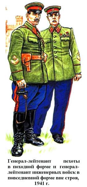 Генерал-лейтенанты пехоты и инженерных войск 1941