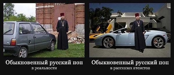 Обыкновенный русский поп