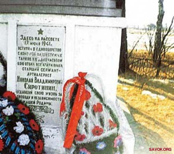 Могила Николая Сиротинина