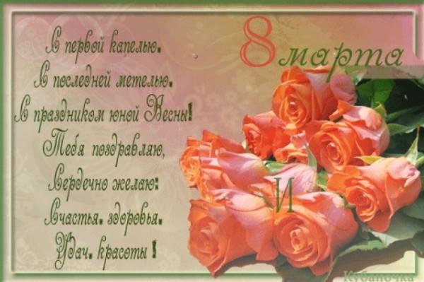Пожелания с розами