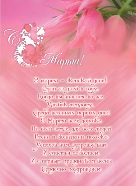 Розовые пожелания