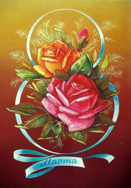 Розы в воьмёрке