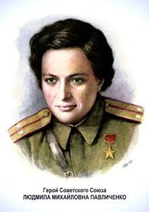 Людмила Павличенко
