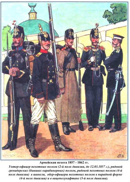Армейская пехота 1857
